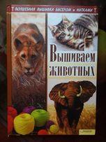 """Книга по вышивке бисером и нитками """"Вышиваем домашних животных"""""""