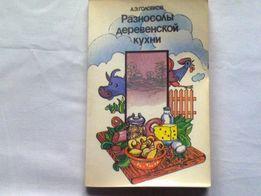 """Книга рецептов """"Разносолы деревенской кухни"""" А.Э. Головков, 1990 г."""