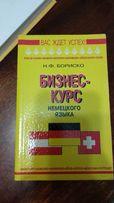Бориско Бизнес курс немецкого языка