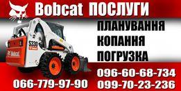 Bobcat Луцьк
