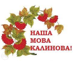 Репетитор по украинскому языку. Подготовка к ЗНО