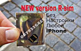 NEW version R-sim ORIGINAL на iPhone 4s,5,5s,SE,6,6S,7,7+,8,8+,X