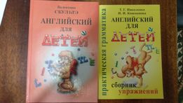 Скультэ английский для детей + Николенко Грамматика + диск Скульте