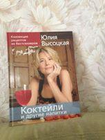 Юлия Высоцкая Коктейли и другие напитки Серия: Едим дома