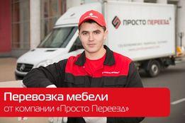 """Перевозка мебели по Одессе от компании """"Просто Переезд"""""""