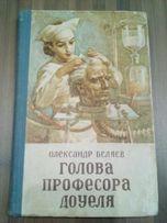 "Олександр Бєляєв ""Голова професора Доуеля"". Книга 1957 року"