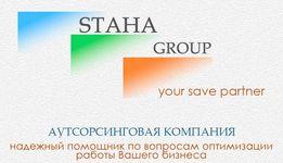 """Бухгалтерские и Юридические услуги Аутсорсинг """"StahaGroup"""""""