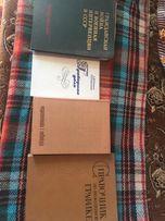 Книги підручники періоду СССР для колекціонерів