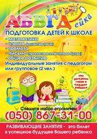 Репетитор по подготовке детей к школе(Донецк,Макеевка,Харцызск)