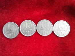 Монеты СССР 15 копеек 1978/1979 г.выпуска