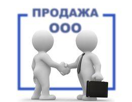 Продажа ООО с/без НДС. Юр. адрес, счет банке, ключи M.E.Doc