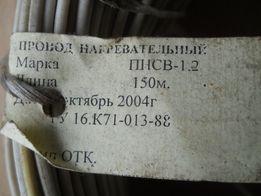 Провод нагревательный пнсв 1.2;(2ве бухты по 150 метров)