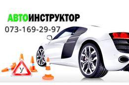 Уроки вождения Инструктор по вождению Автоинструктор механика/автомат
