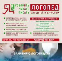 Логопед-Дефектолог Для Детей и Взрослых!