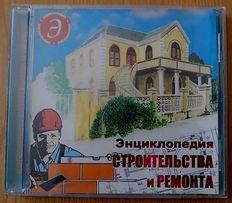 Энциклопедия строительства и ремонта CD
