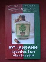 """Книга """"Арт-дизайн, стильные вещи, hand-made"""""""