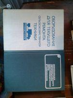 Книги по техникеСССР,математике,старые