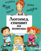 Логопед Кировский район
