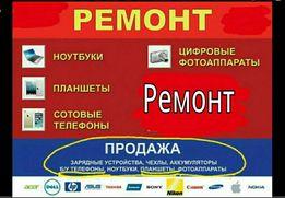 Ремонт телефонов,планшетов.На Кремлёвской.(продажа б.у.)