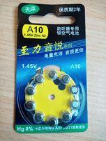 Батарейки для слухового аппарата размер А10 , 1.45v Zinc Air
