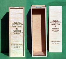 Именная подарочная деревянная коробка для бутылки с индив. гравировкой