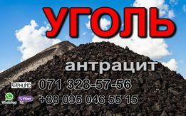 Купить уголь антрацит Донецк, Харцызск, Макеевка. Бесплатная доставка!