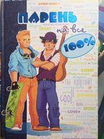 """Книга для подростков """"Парень на все 100%"""