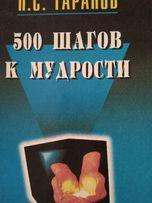 П. С. Таранов. 500 шагов к мудрости. Том-2.