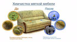 Химчистка ковров, диванов,матрасов, Киев, обл ! В любое время! Скидки!