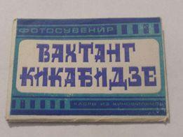 Фото сувенир Вахтанг Кикабидзе кадры из кинофильмов