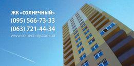 ̶1̶̶1̶0̶0̶0̶ ̶г̶р̶н̶ Акция первый дом СДАН ЖК Солнечный двушка 60 кв.м