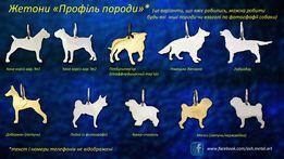 Изготовление оригинальных жетонов адресников для собак и кошек