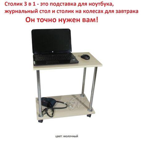 Столик на колесах для завтрака, ноутбука, журнальный 3 в 1 Доставка Одесса - изображение 5