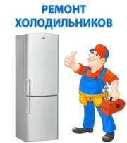 Ремонт холодильников, млрозильных камер.Гарантия на выполненную работ!