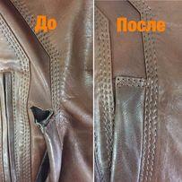 Ремонт кожаных курток, ремонт кожаных изделий, Гетьмана 2