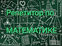 Ваш репетитор по математике