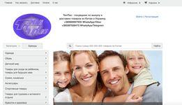 Украинский Таобао, интернет-магазин TaniTao.com.ua