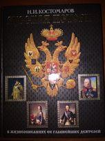 история государства росийского ,костомаров