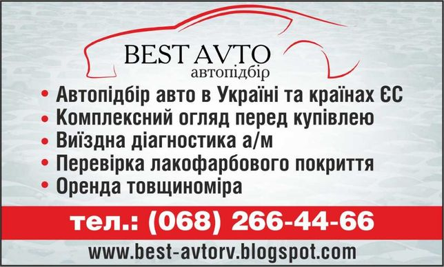 BEST AVTO