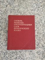 словарь французского языка