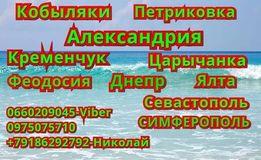 Пассажирские перевозки в Крым