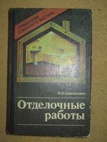 """В.В. Самойлович """"Отделочные работы"""""""