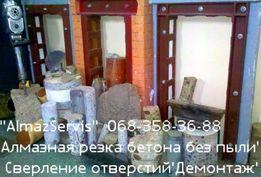 Алмазная резка бетона,сверление,демонтаж