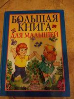 """Продается """"Большая книга для малышей"""""""