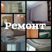 Ремонт квартир и домов Запорожье.