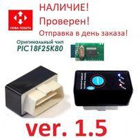 Сканер ELM327 ver.1.5 PIC18F25K80 с кнопкой ON/OFF.