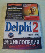 Delphi 2 Энциклопедия пользователя Чарльз Калверт., 736 страниц