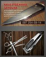 Заточка ножей , паркмахерского и маникюрного инструмента