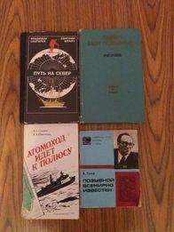 Книга Дмитрия Шпаро и Эрнста Кренкеля