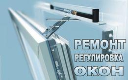 Регулировка и ремонт металопластикових окон.